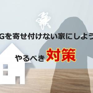 【一人暮らし】ゴキブリが出ない家にするには?寄り付かないようやるべき対策【古アパートでも遭遇0】