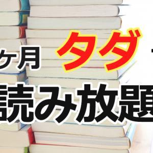 【1ヶ月無料体験】kindle unlimited 読み放題でお得に読書!解約も簡単