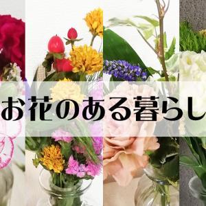 「お花のある暮らし」を手軽に始める方法。部屋に彩りをプラスすると気分も上がる!