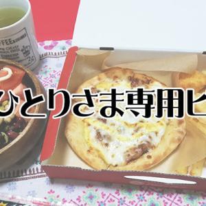 ピザハットのおひとりさま専用「マイボックス」を食してみた!