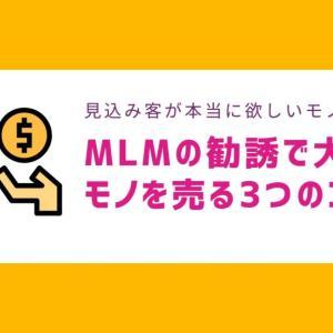【保存版】MLMの勧誘で大切なモノを売る3つのコツ!