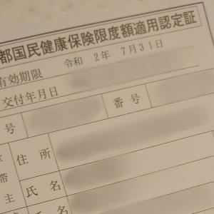 【出産前の諸手続き②】~限度額適用認定証の発行