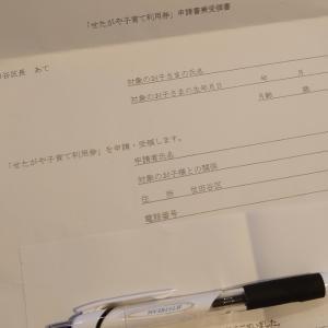 【新生児家庭訪問相談】世田谷区の赤ちゃん訪問
