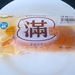 台湾ファミリーマートで見つけたピーナッツ好きにはたまらないコッペパン「滿餡麺包」