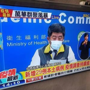 【5月14日記者会見速報】台湾の国内感染、過去最多の29名&昨日の大停電は人的ミスで賠償4.7億元