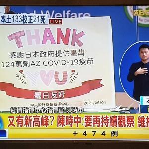 【6月4日記者会見速報】台湾国内感染者339(+133)名&日本からのワクチンが到着の瞬間