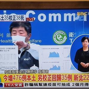 【6月4日記者会見速報】台湾国内感染者476(+35)名&端午節のちまき