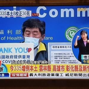 【6月6日記者会見速報】台湾国内感染者343名&とうとう、断水措置解除~♪