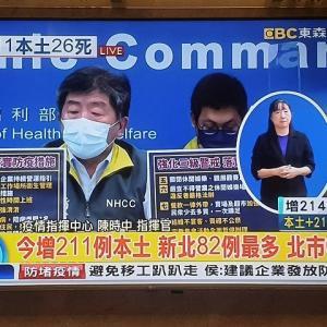 【6月7日記者会見速報】台湾国内感染者211名、警戒レベル3は6月28日まで延長&学生に重い罰金