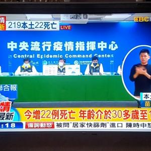 【6月8日記者会見速報】台湾国内感染者219名&ワクチンの接種予約システム