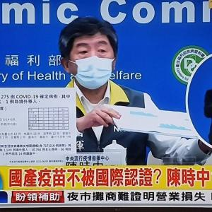 【6月9日記者会見速報】台湾国内感染者274名&台湾のワクチン接種の順序