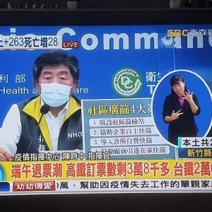 【6月10日記者会見速報】台湾国内感染者263名&伝統市場に行っていい曜日