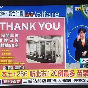 【6月11日記者会見速報】台湾国内感染者286名&台中の感染者