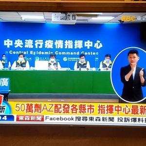 【6月12日記者会見速報】台湾国内感染者250名&日本提供のAZワクチン接種開始
