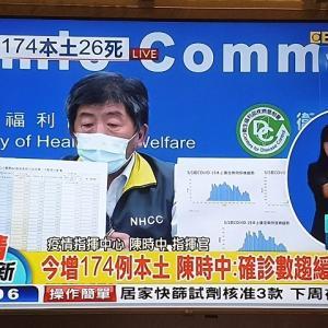 【6月13日記者会見速報】台湾国内感染者174名&日本からのワクチンへのお礼