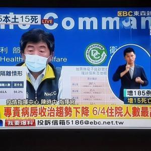 【6月14日記者会見速報】台湾国内感染者185名&端午節のカード
