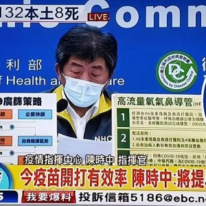 【6月15日記者会見速報】台湾国内感染者132名&台中のワクチン接種の様子