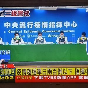 【6月16日記者会見速報】新規感染者は台湾全土で減少傾向