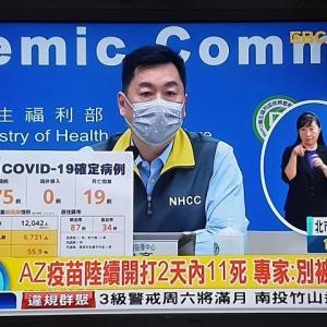 【6月17日記者会見速報】台湾国内感染者175名&台湾産のアボガド