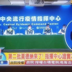 【6月18日記者会見速報】台湾国内感染者187名&台中メトロの様子