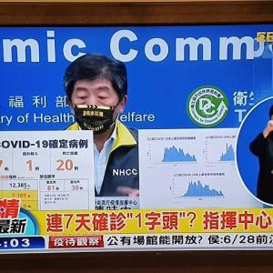 【6月19日記者会見速報】台湾国内感染者127名&ファイザーワクチンの副作用