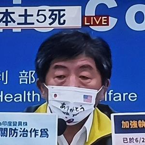 【6月25日記者会見速報】日本から追加のAZワクチン&台湾での納税