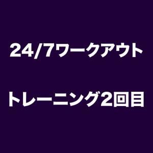 24/7ワークアウト、トレーニング二回目終了!