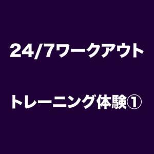 24/7ワークアウト入会!初回トレーニング体験レポート!!!