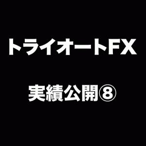 初心者でもFXで儲かる!トライオートfx開始58日の実績。2020/7月2週
