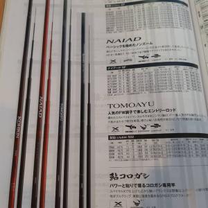 鮎竿、買っちゃおーかな〜٩( ᐛ )و