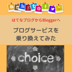 【はてなブログから】ブログサービスを乗り換えてみた【Bloggerへ】