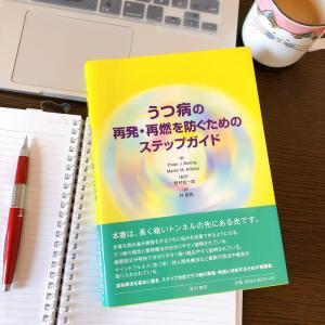 【再発予防】うつ病経験者が読むべき「自己啓発本」はこれだ!
