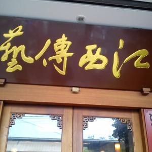 ストーンペーパーと台湾のグルメの絆☆.。o○☆.。o○