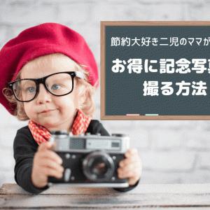 こどもの記念写真を安く撮影したい!節約大好き二児のママがお得に写真撮影する方法を伝授します。