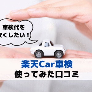 【口コミ・評判】車検費用の最安値が分かる!おすすめの車検価格比較サイト楽天Car車検