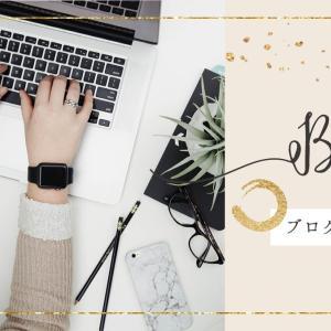 【ブログの始め方完全版】絶対に失敗&後悔しないワードプレスブログの作り方