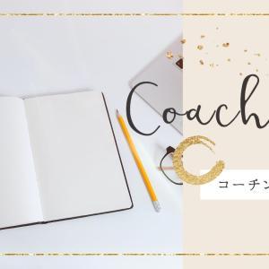 コーチングとは何か?受ける意味や効果をできるだけ簡単に説明します。
