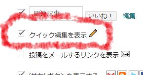 Bloggerのクイック編集アイコンをしばらく見かけなかったのですが、表示させてみた。