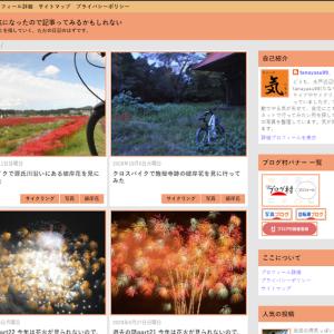 Blogger(QooQ)ブログの横幅を変更してみた