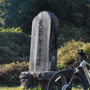 クロスバイクで旧久昌寺跡に立ち寄ってみた