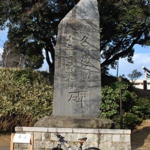 「日立鉱山」開業者と「日立製作所」創業者の石碑に立ち寄ってみた