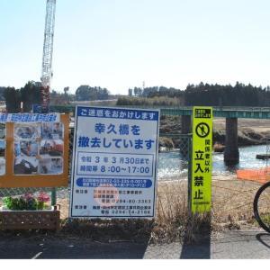 2021年2月頃クロスバイクで幸久橋跡に立ち寄り戯言を...