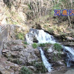 河鹿沢の雄滝・雌滝に行ってみた