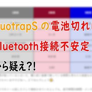 DuotrapSの電池切れはBluetooth接続不安定から疑え