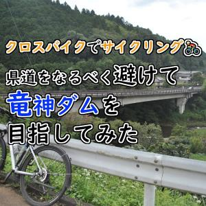 クロスバイクで県道をなるべく避けながら竜神ダムを目指してみた
