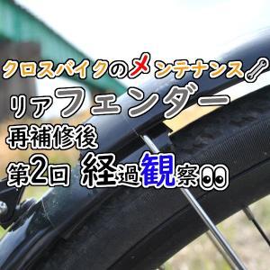 クロスバイク『リアフェンダー』再補修後、経過観察(第2回)