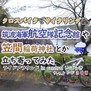 クロスバイクで筑波海軍航空隊記念館や笠間稲荷神社とか立ち寄ってみた
