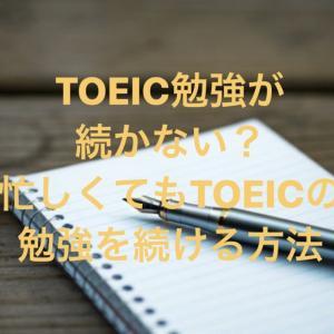 TOEICの勉強が続かない?忙しくてもTOEIC勉強を続ける方法