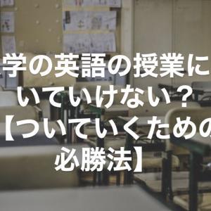大学の英語の授業についていけない?【ついていくための必勝法】