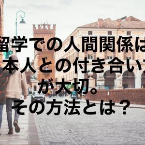留学での人間関係は日本人との付き合い方が大切。その方法とは?